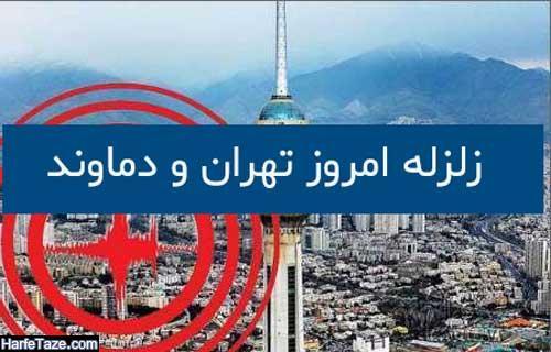 آمار دقیق و گزارش زلزله امروز تهران و دماوند 7 خرداد 1399