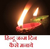 celebrate birthday the Hindus way