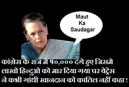 waitress-sonia-gandhi