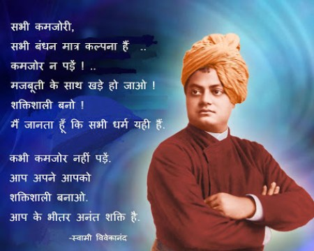 Swami Vivekanand Quotes Hindi