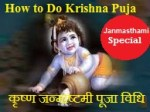 How to do Krishna Janmashtami Puja, Pleasing Bal Krishna with Janmashtami Pujan [English/हिंदी]