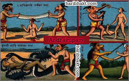 You do not Oppress Good People or Else experience Andhakupam