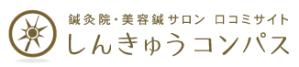 はりきゅう錬-調布・府中・狛江の鍼灸院