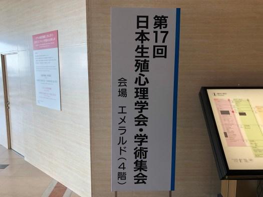 第17回日本生殖心理学会参加記
