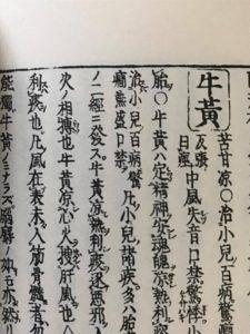 和語本草綱目の牛黄