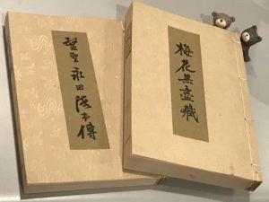 永田徳本の伝とされる梅花無尽蔵