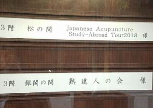 京都エミナースでのJapanese Acupuncture study-abroad tour