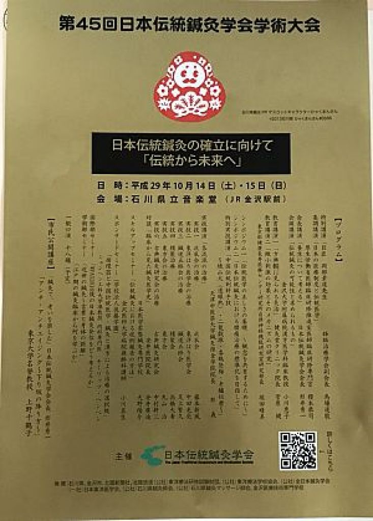 日本伝統鍼灸学会 in 金沢 2017