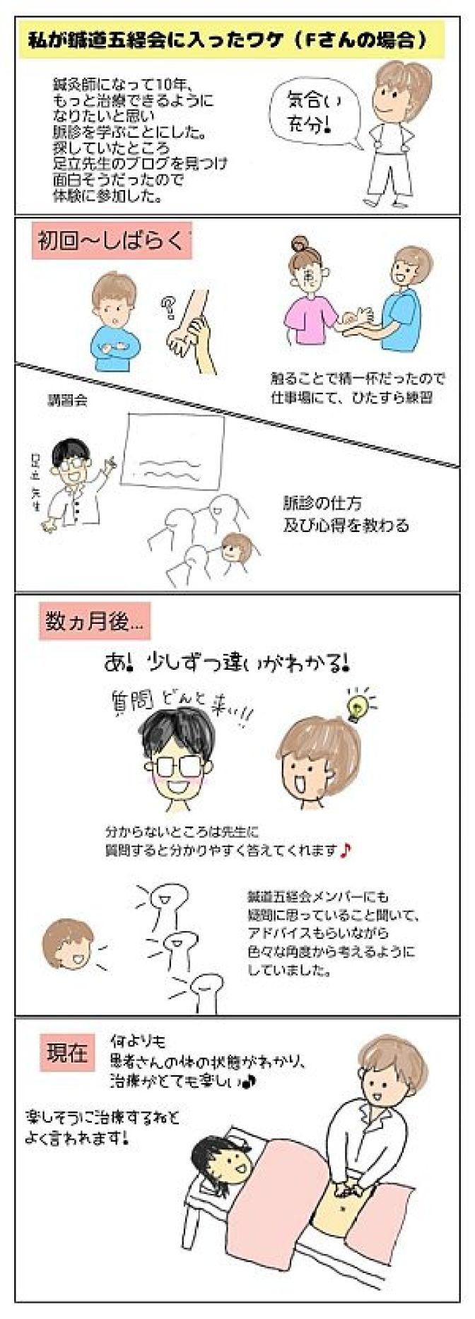藤川先生が鍼道五経会に入ったワケ