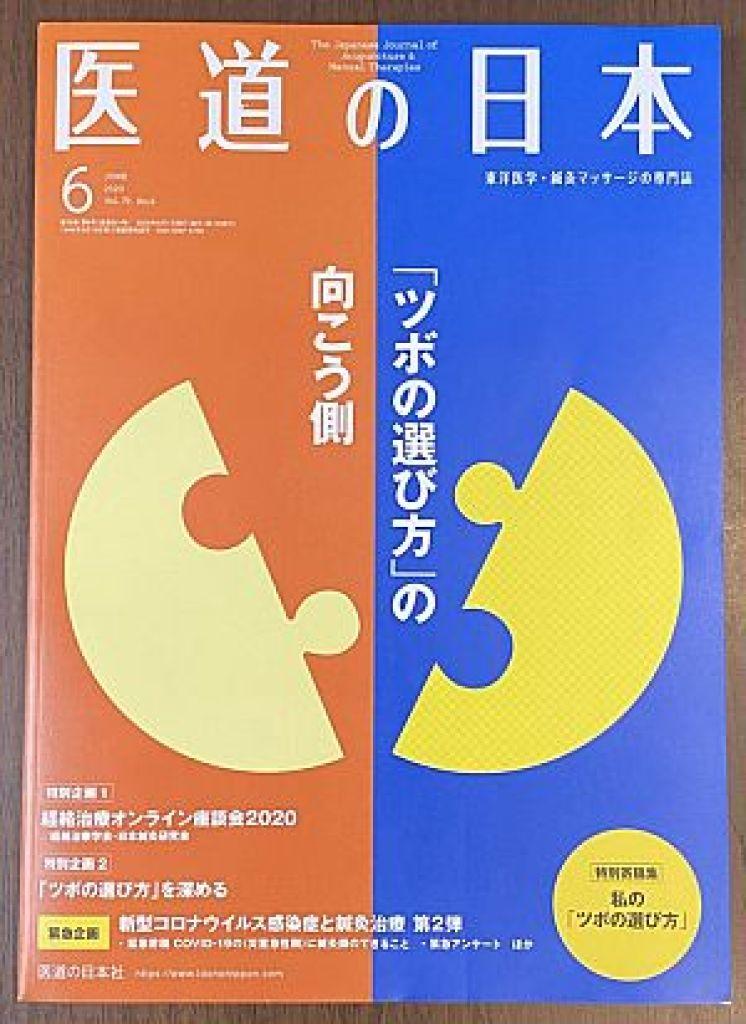 医道の日本6月号 ツボの選び方の向こう側