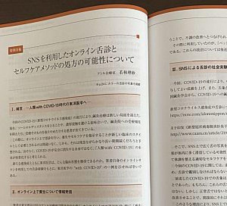 医道の日本掲載の『SNSを利用したオンライン舌診とセルフケアメソッドの処方の可能性について』著者 若林理砂
