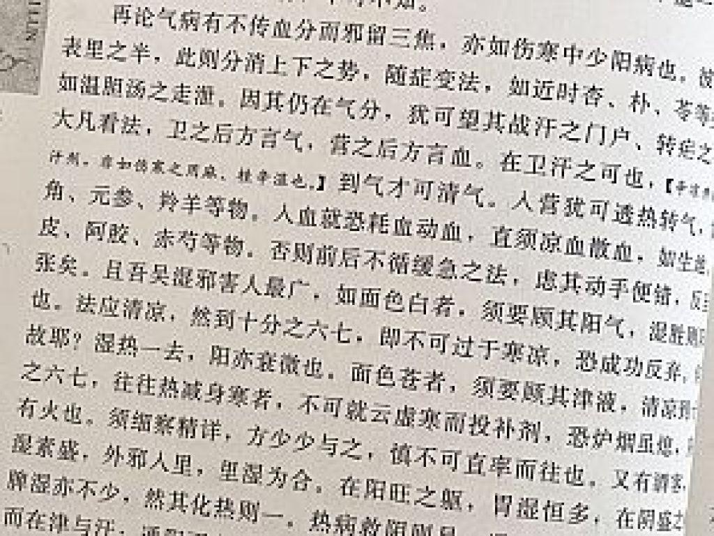 葉天士の『温熱論』三焦留恋