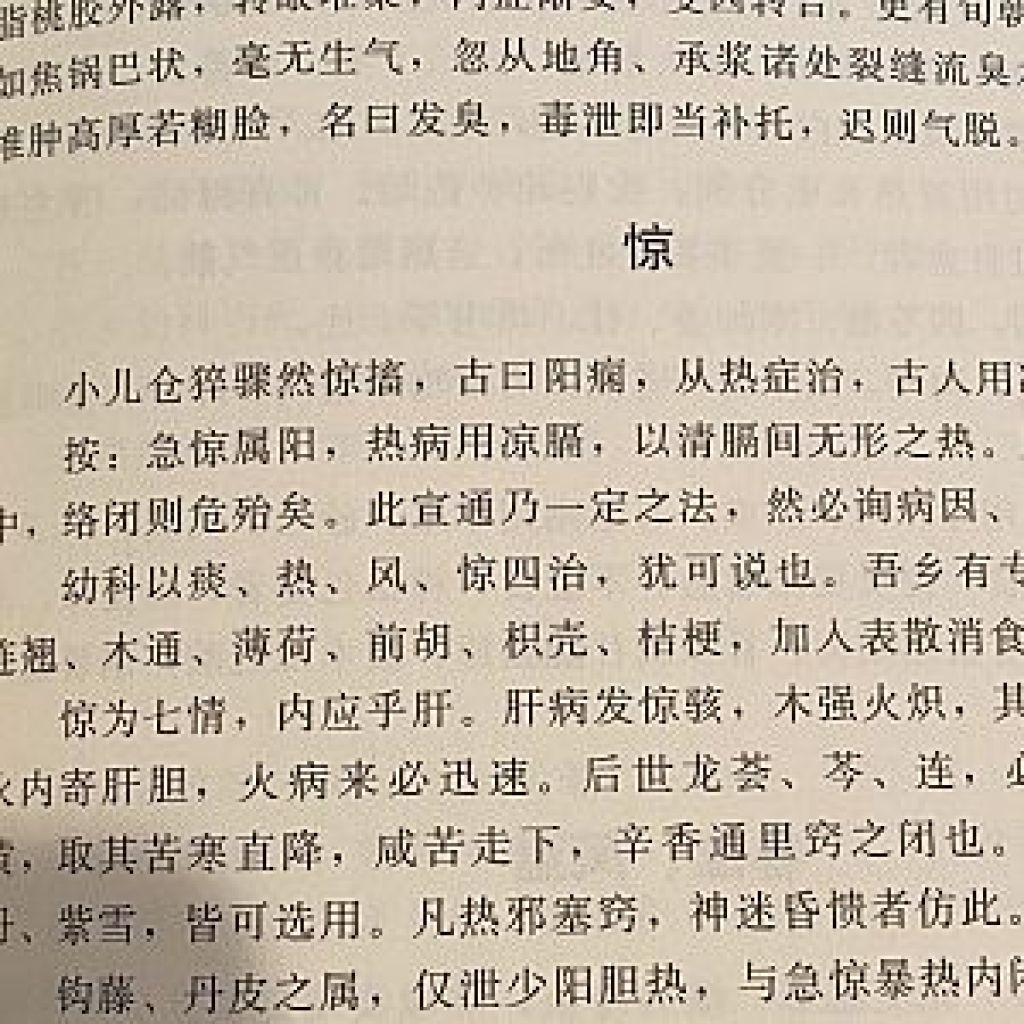 葉天士の『幼科要略』の驚について