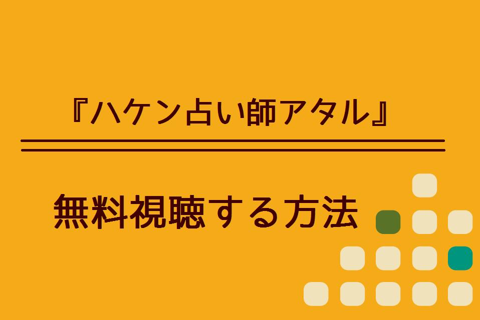 『ハケン占い師アタル』イメージ図