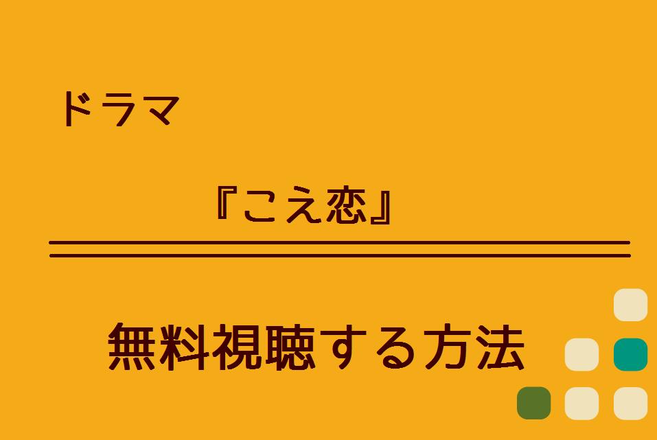 『こえ恋』イメージ図