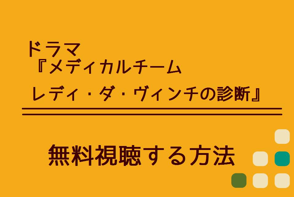 『メディカルチームレディ・ダ・ヴィンチの診断』イメージ図