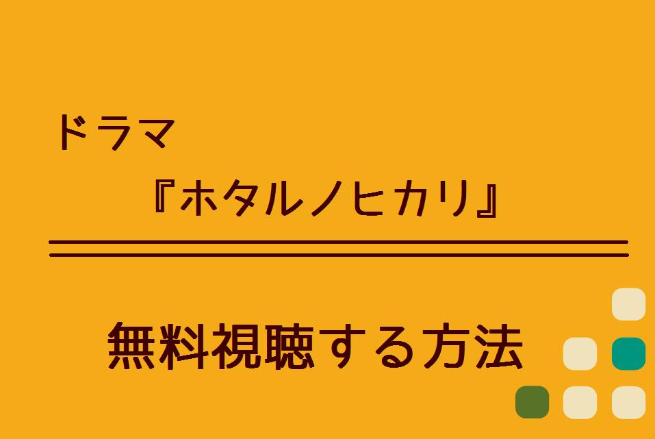 『ホタルノヒカリ』イメージ図