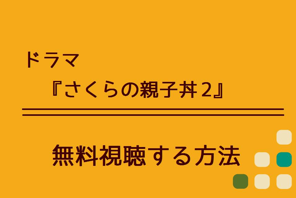 『さくらの親子丼2』イメージ図