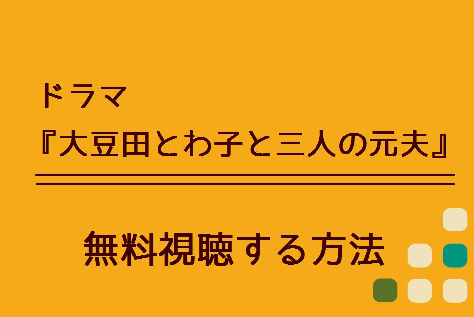 ドラマ『大豆田とわ子と三人の元夫』の動画を無料視聴