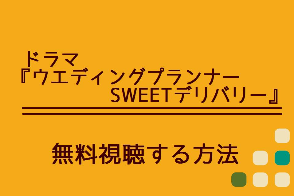 ドラマ『ウエディングプランナー SWEETデリバリー』の動画を無料視聴