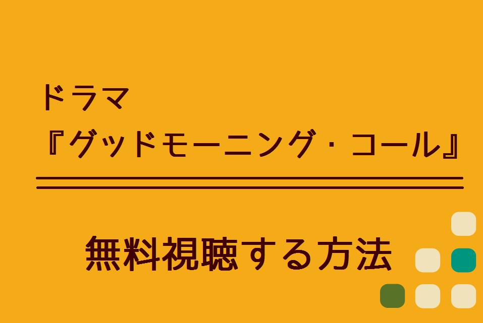 ドラマ『グッドモーニング・コール』の動画を無料視聴