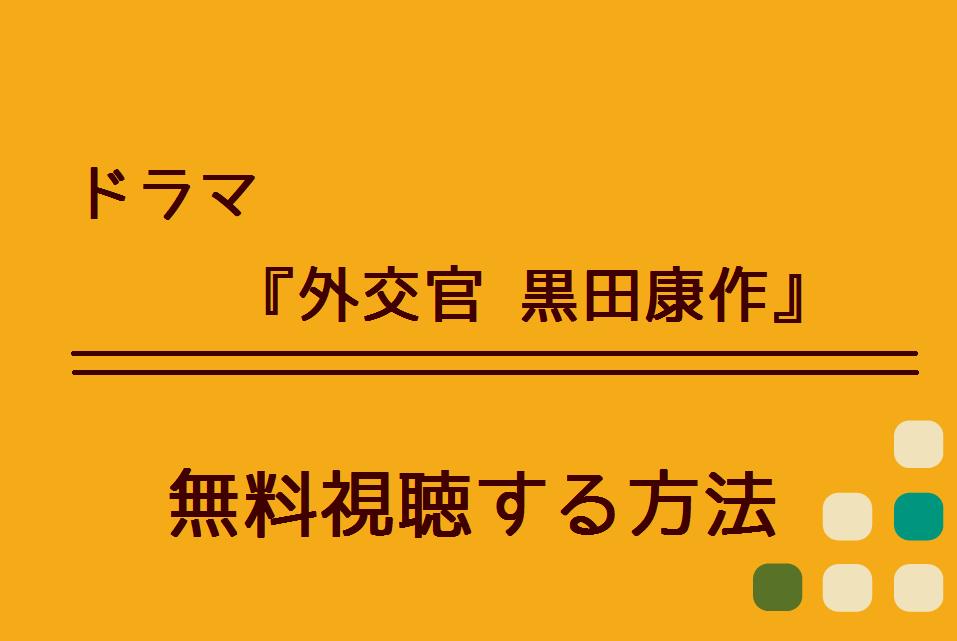 ドラマ『外交官 黒田康作』の動画を無料視聴