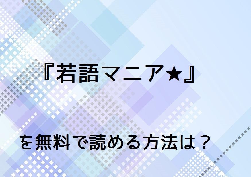 『若語マニア★』を無料で読めるサイトは?