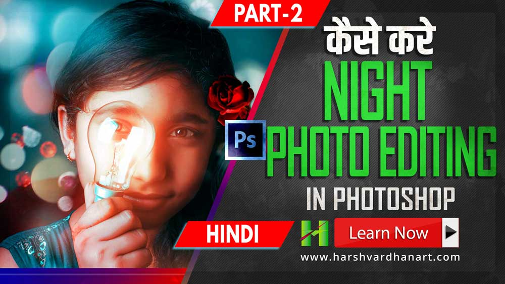 Night Portrait Low Light Portrait Retouching Photoshop CC Hindi Urdu 2 2