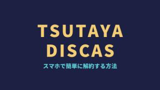 2019最新 ツタヤディスカス 退会できない スマホで解約する方法