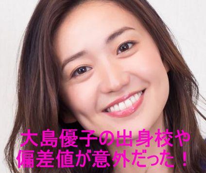 大島優子の出身校や偏差値が意外だった!