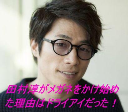田村淳がメガネをかけ始めた理由はドライアイだった!
