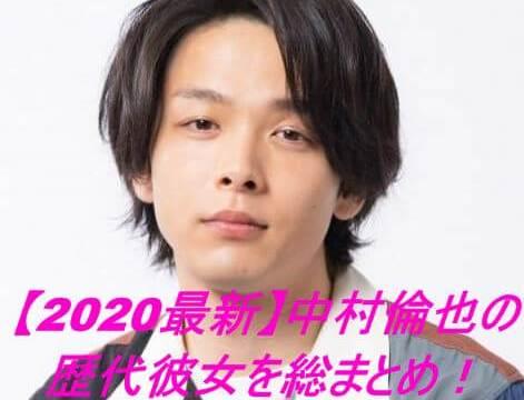 【2020最新】中村倫也の歴代彼女を総まとめ!