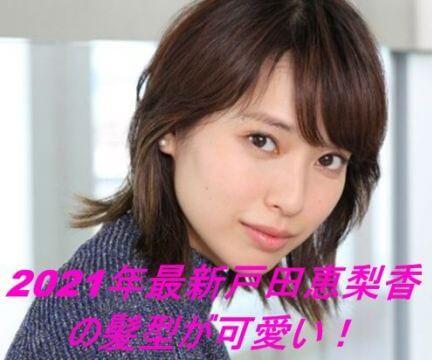 2021年最新戸田恵梨香の髪型が可愛い!
