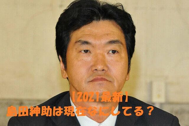 【2021最新】島田紳助は現在なにしてる?