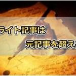 【アフィリエイト】リライト記事はオリジナル記事を超える
