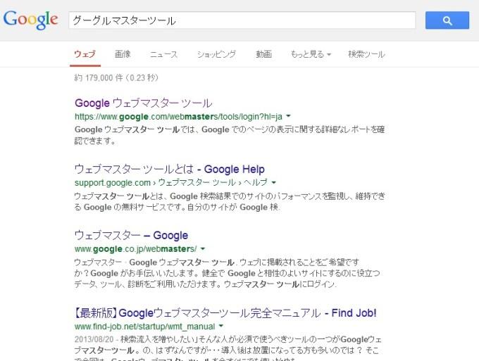 google_mastertool