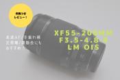 XF55-200 レビュー ブログ