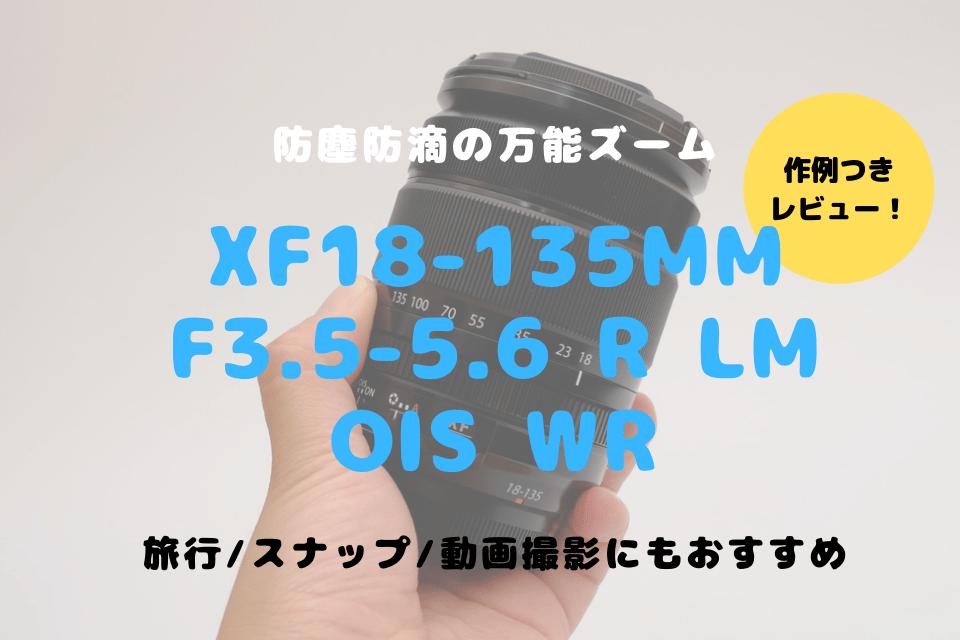XF18-135mmF3.5-5.6 R LM OIS WR ブログ レビュー