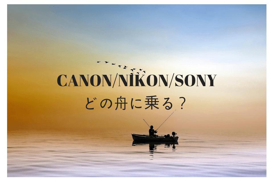 CANONNIKONSONYどの舟に乗る? (1)