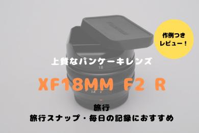 XF18mmF2 R レビュー ブログ