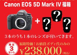 マップカメラ福袋 2019