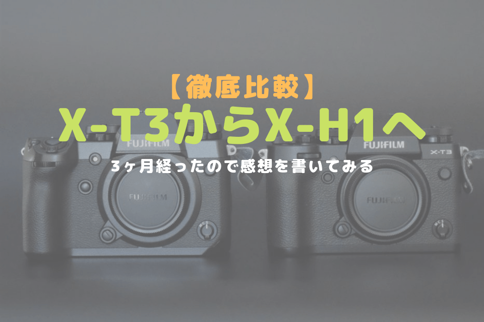 X-T3 X-H1 比較 ブログ