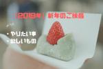 【2019年】抱負