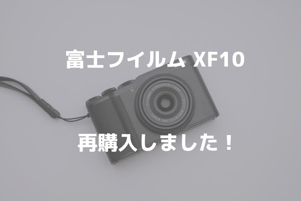 XF10 再購入しました