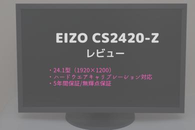 EIZO CS2420 レビュー