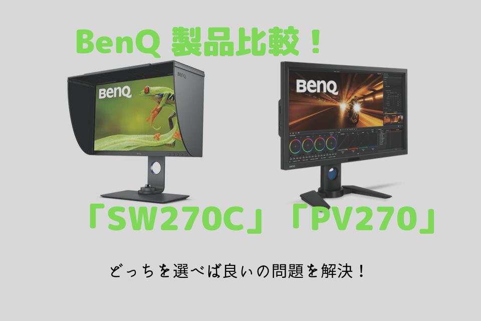 ben-q,benq,比較,SW270C,PV270,
