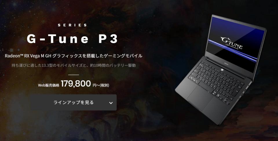 G-Tune P3 公式