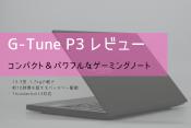 G-Tune P3 レビュー ブログ