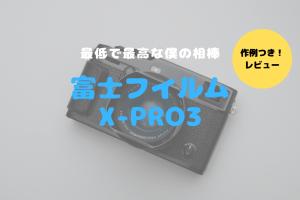 X-Pro3 ブログ レビュー