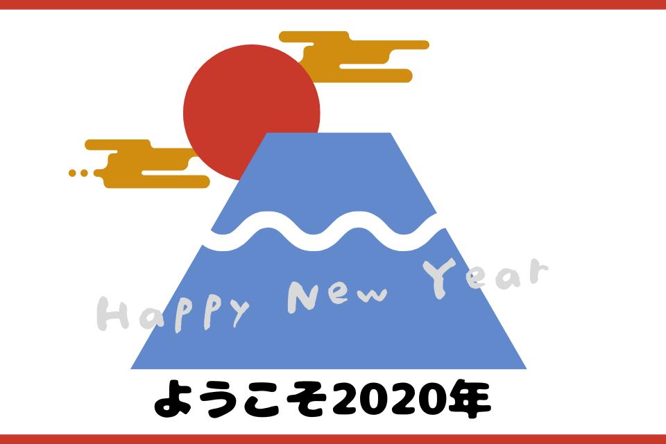 2020年 はるふれ 目標